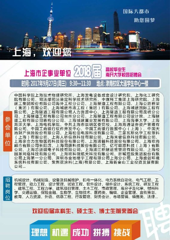 上海人才2.jpg