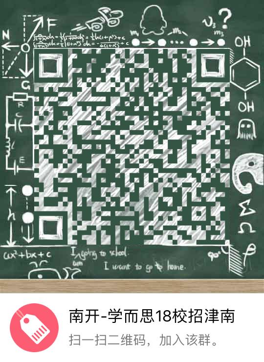 南开校招二维码(津南).jpg