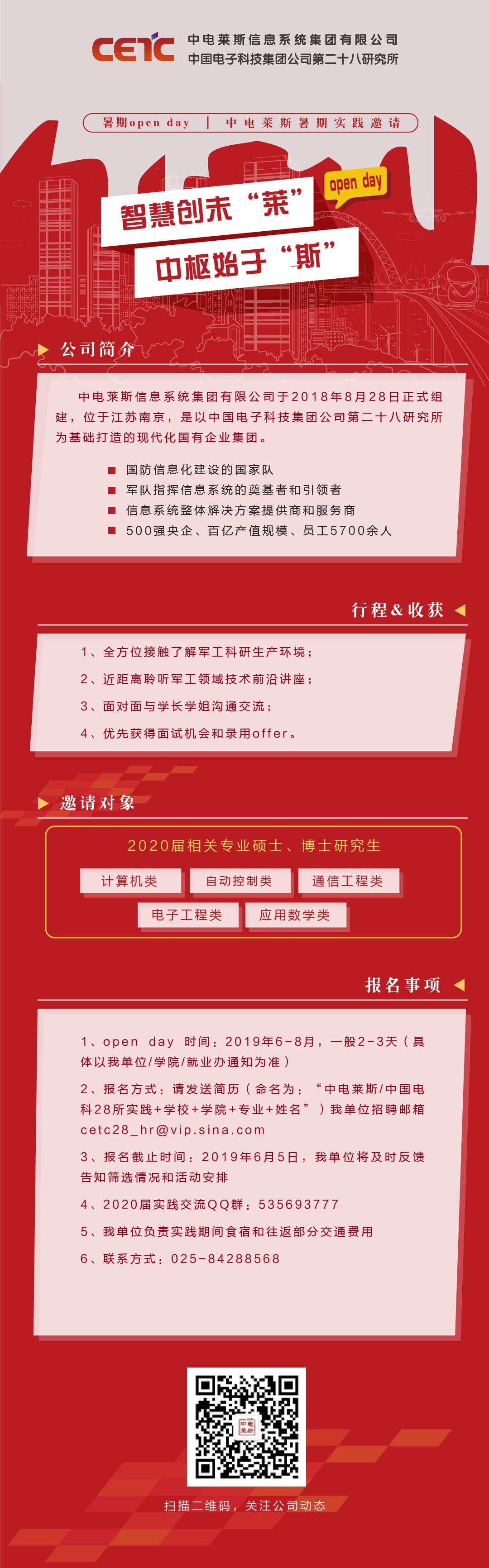 中电莱斯(中电28所)暑期实践招募.jpg