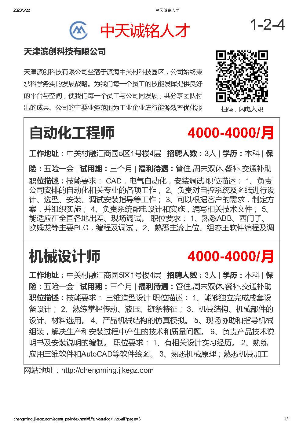 天津滨创科技有限公司.jpg