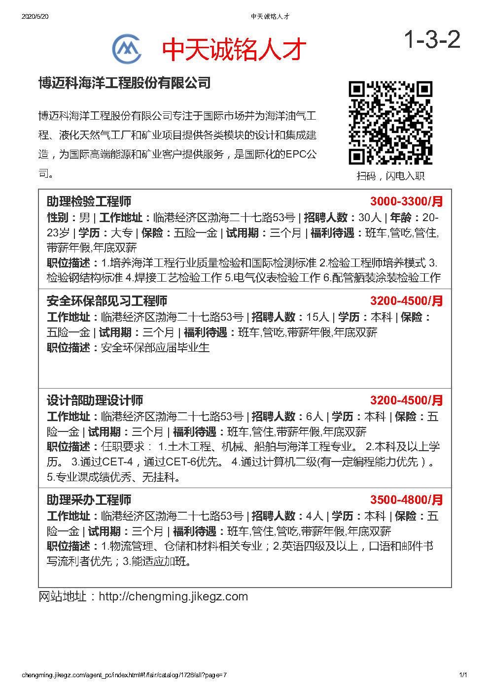 博迈科海洋工程股份有限公司.jpg