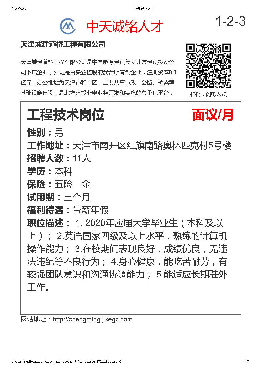 天津城建道桥工程有限公司.jpg