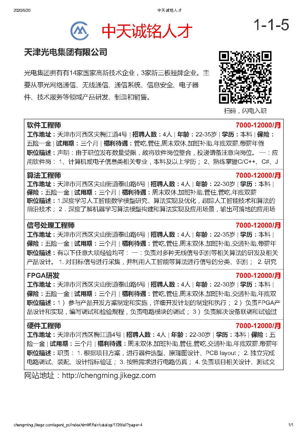 天津光电集团有限公司.jpg