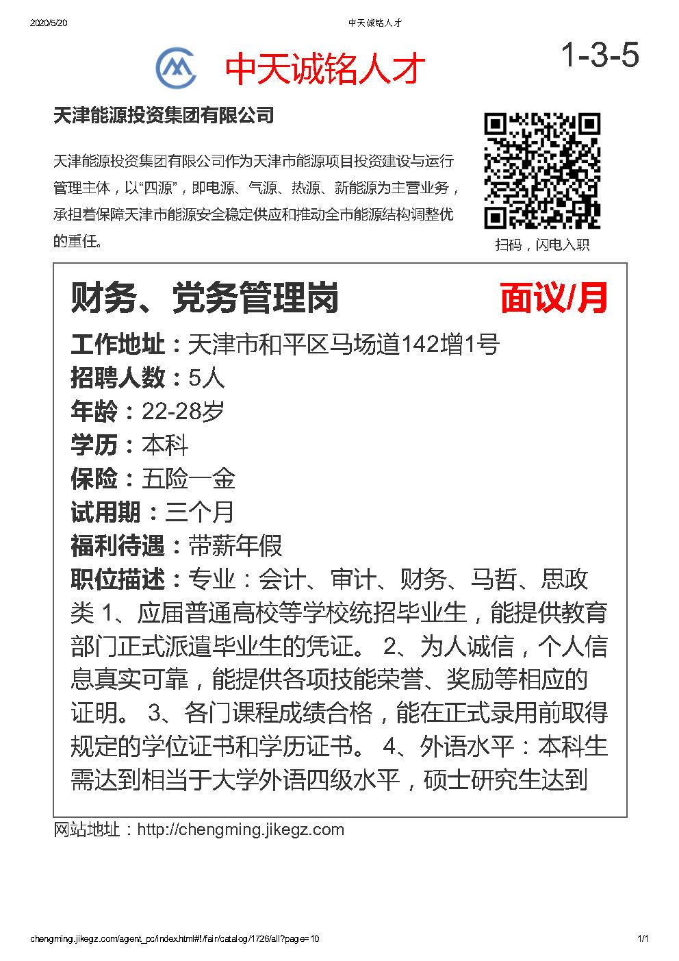 天津能源投资集团有限公司.jpg