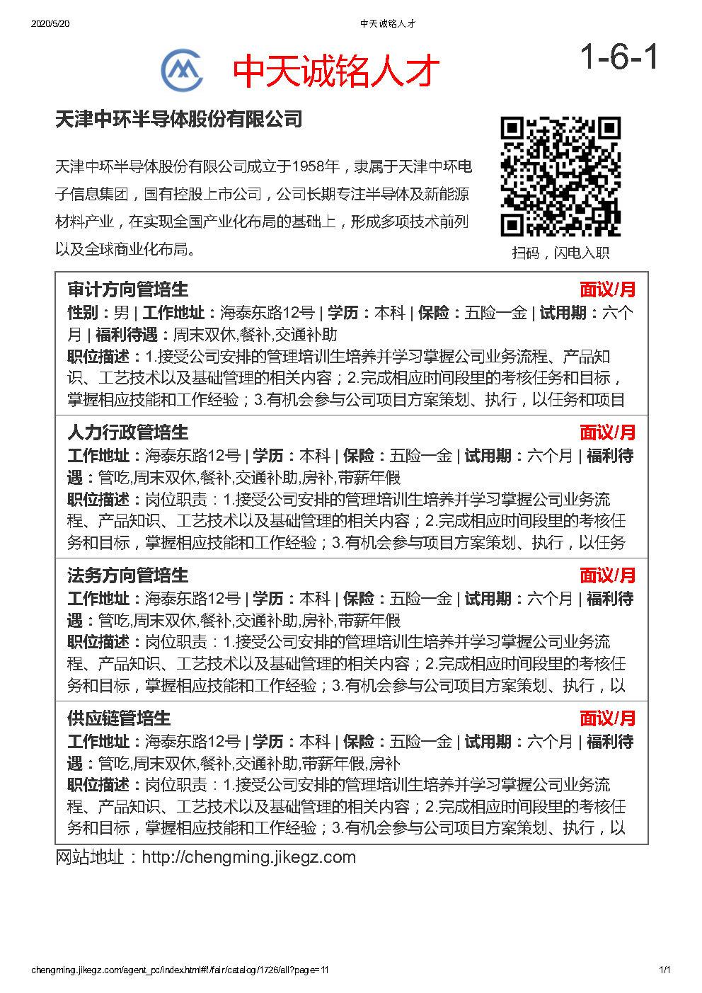 天津中环半导体股份有限公司.jpg