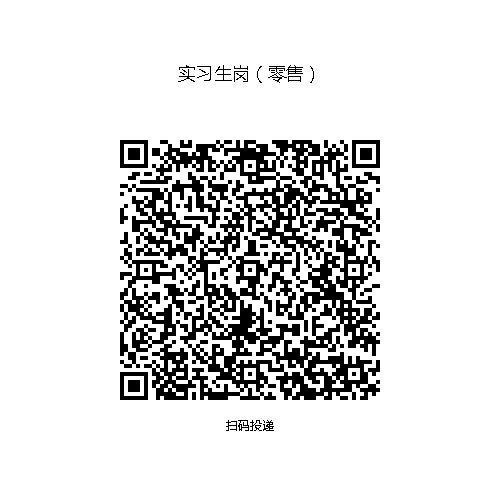 實習生二維碼(零售).jpg