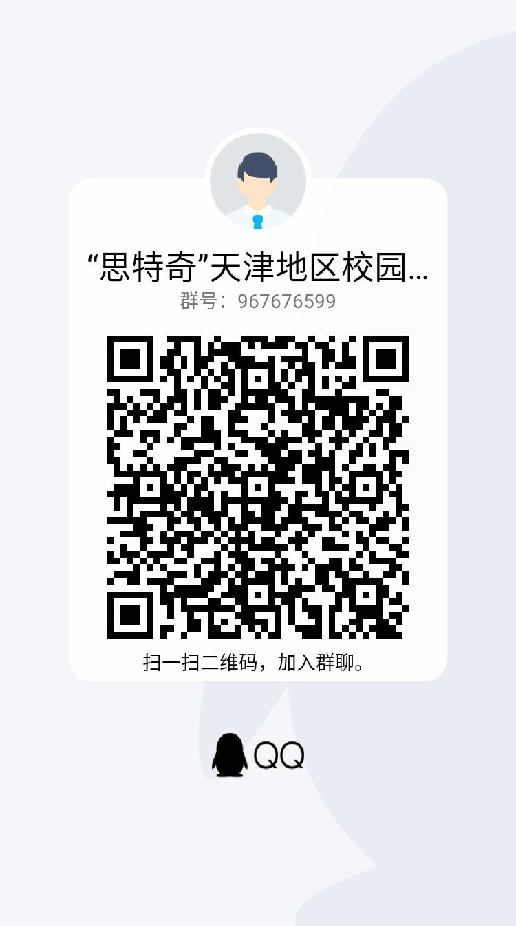 思特奇天津地区晓云招聘群1.png